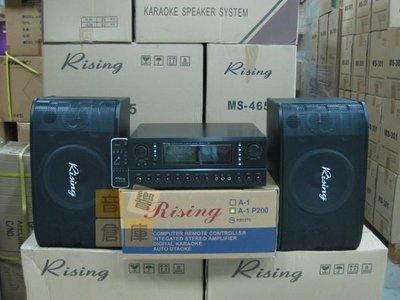 【音響倉庫】超值卡啦OK歡唱組Rising組合系列(主喇叭MS-465+擴大機P-200)