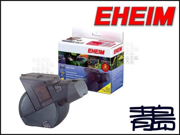Y。。。青島水族。。。3582000德國EHEIM----雙槽自動餵食器(含乾燥功能.薄片適用)==3582(不含電池)