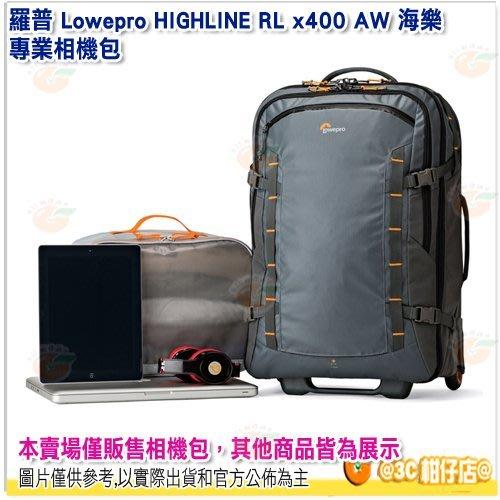 附雨罩 羅普 Lowepro HIGHLINE RL x400 AW 海樂 專業相機包 公司貨  L183 防水