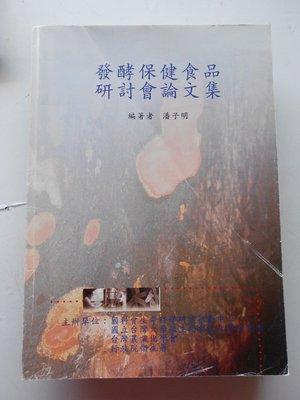 hs47554351  發酵保健食品研討會論文集  潘子明編著  國科會