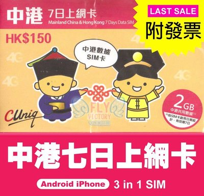 『FLY VICTORY』中港7日網卡 三合一SIM卡 2GB流量 4G上網 免翻牆 中國 香港 網路卡 可分享 中港卡