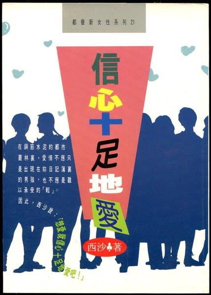【語宸書店F335/兩性關係】《信心十足地愛》ISBN:9575448081│希代│西沙