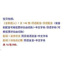 動畫 全職獵人 DVD 臺灣國語/日語 148話完整+2劇場版 全新高清 16碟  雲記X