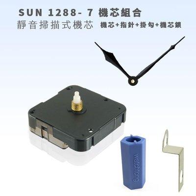 【鐘點站】 太陽SUN 12888-07 + T086063 / 指針 + 時鐘機芯 + 機芯鎖 附 掛勾 組裝說
