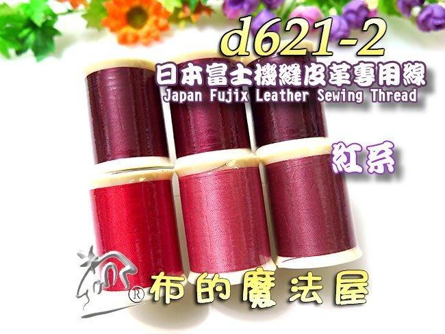 【布的魔法屋】d621-2紅系日本富士皮革線(機縫皮革專用線,拼布機縫線手縫線二用,口金線提把縫線,FUJIX皮革線)