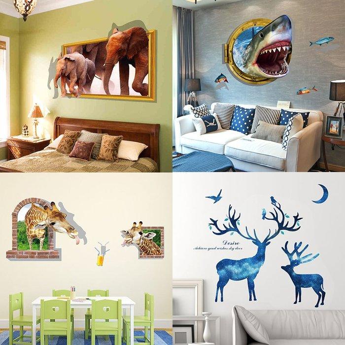 3D立體墻貼紙貼畫動物墻畫客廳臥室床頭房間裝飾防水自粘墻紙壁紙墻貼 壁紙 裝飾貼紙 壁畫 掛畫