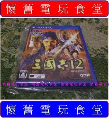 ※ 現貨『懷舊電玩食堂』《正日本原版、盒裝》【PSV】KOEI 光榮 三國志 12