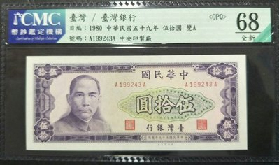 【5A】台鈔 59年伍拾圓 雙A AA字軌 CMC超高分鑑定鈔 有帶3(已售出)
