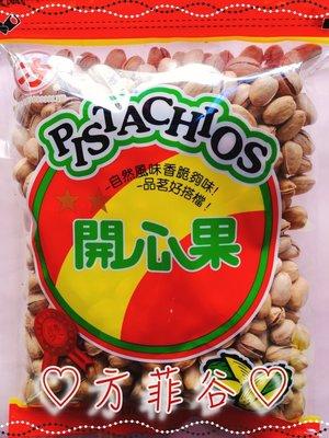 ❤︎方菲谷❤︎ 特級開心果 (源豐/600g/包) 台灣零食 懷舊零食 堅果 開心果 精選伊朗開心果
