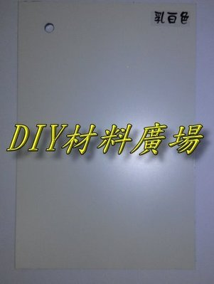 DIY材料廣場※遮光罩 鋁複合板 裝飾板 牆面天花板隔間裝飾 塑鋁板 遮雨棚 耐力板,每才58元(雙面乳白色,一面亮面)