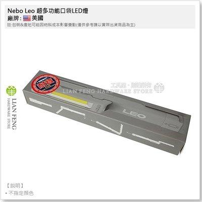 【工具屋】*缺貨* Nebo Leo 超多功能口袋LED燈 手電筒 工作燈 旋轉式 照明 垂吊 強力磁鐵底座