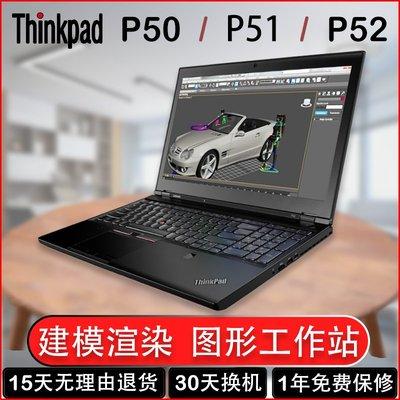 thinkpad聯想P50 P51 P52移動辦公工作站P53四核I7圖形筆記本電腦