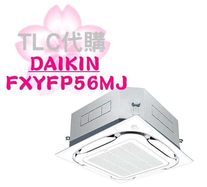 【TLC 代購】大金 冷氣 四方吹 室內機 FXYFP56MJ 業務用 冷氣(組) ❀新品❀ (19-04)