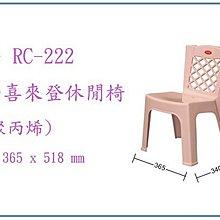 『 峻呈 』(全台滿千免運 不含偏遠 可議價) 聯府 RC222 RC-222 (中)喜來登休閒椅 輕便椅 兒童椅