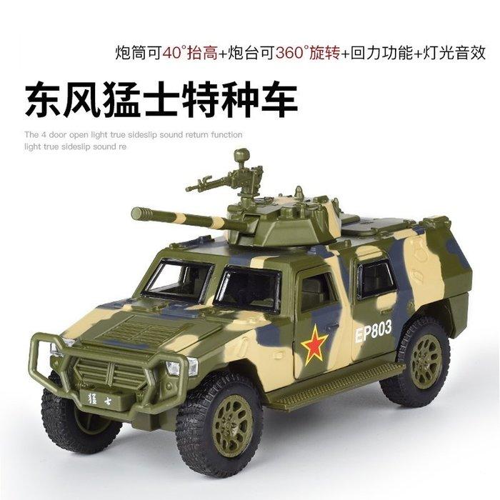 ╭。BoBo媽咪。╮嘉業模型 1:32 東風猛士 裝甲車 軍事 陸戰隊 裝甲戰車 坦克車-現貨