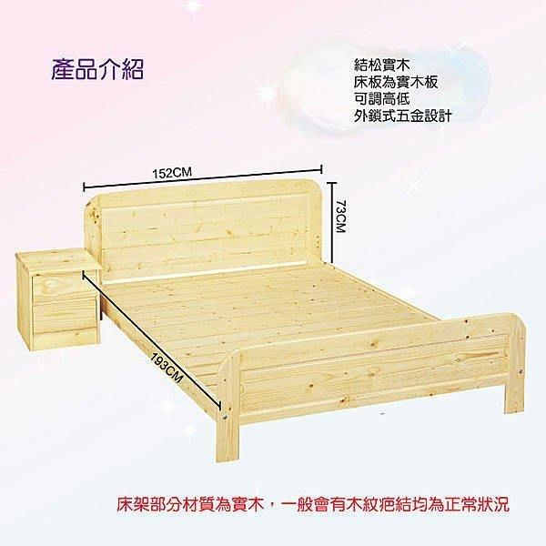 【DH】商品貨號HC002商品名稱《經典》五尺松木雙人床架。備有三尺半(另計)簡約雅緻經典。特價中~