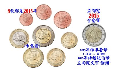 【幣】EURO 2015立陶宛歐元發行首年 1 cent ~ 2 Euro + 特種紀念幣 全新9枚大全套
