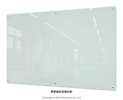 *全省安裝*GB-01 90×180cm標準磁性玻璃白板/無筆槽或筆架(可加購)/含安裝送贈品/偏遠地區需補貼運費
