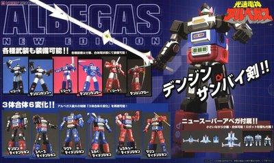 Evolution Toys Dynamite Albegas DX 光速電神 磁力合體 初版 NO 28