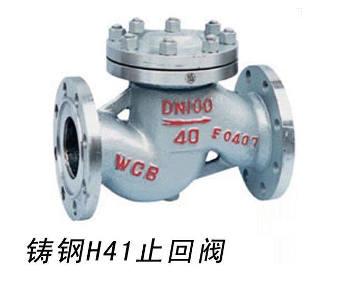 SX千貨鋪-H41H-16C 鑄鋼法蘭升降式止回閥 單向閥 逆止閥 DN65 80 100 150#優質材質