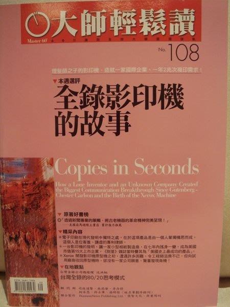近全新經營管裡雜誌【大師輕鬆讀】第 108 期,無底價!免運費!
