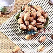 愛饕客【特級開心果】精選自然開殼開心果,香醇脆吃的開心 !!年節家戶必備