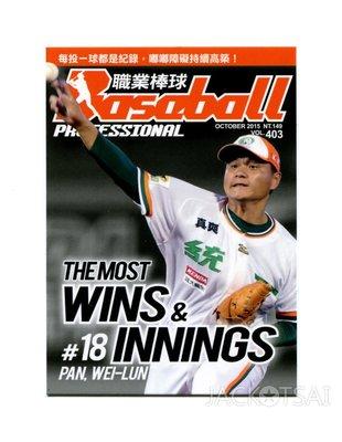 【2015發行】職業棒球雜誌限定款球員卡-WI01潘威倫(最多勝投,最多投球局數)紀錄卡(普版)統一獅