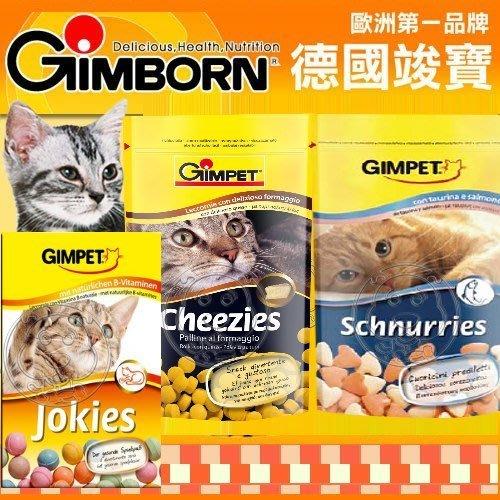 【??培菓寵物48H出貨??】德國GIMPET《竣寶b球|牛奶鮭魚|起司球》50g1包 特價119元(自取不打折
