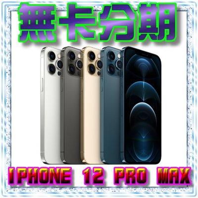 ☆摩曼星創通訊大里店☆Apple iPhone 12 pro max全新未拆 空機 6G/128G  無卡分期 快速審核