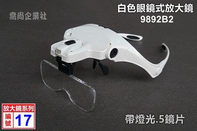 【喬尚拍賣】放大鏡系列【17】白色眼鏡式放大鏡9892B2