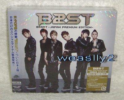 BEAST  韓語專輯 Japan Premium Edition (日版2 CD+DVD獨家企劃盤) Beast Is The B2st