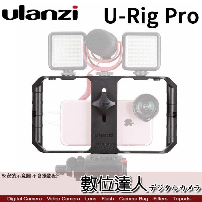 【數位達人】Ulanzi U-Rig Pro 手機 直播 穩定器 / 手持穩定器 提籠跟拍套組 提籠 跟拍 攝影 兔籠
