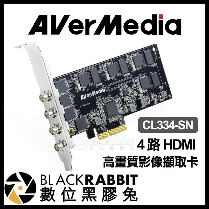 數位黑膠兔【 AVerMedia 圓剛 CL334-SN 4路 SDI 高畫質影像擷取卡 】 H.264 視訊 廣播