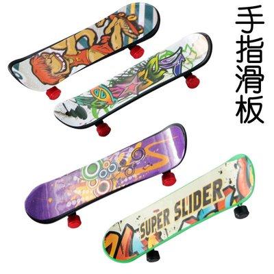 ☆天才老爸☆→手指滑板(4入)←迷你手指滑板/迷你滑板/小滑板/指板/Finger Skate Boarding/指上