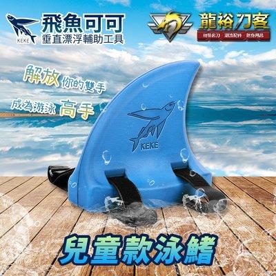 《龍裕》飛魚可可泳鰭(兒童款、藍色)垂直游泳漂浮輔助工具 防丟失 玩水 環保EVA 鯊魚造型 男女通用 訓練學習必備