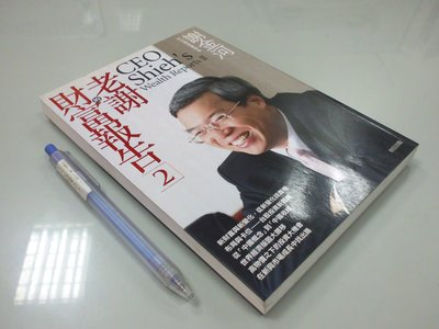 書皇8952:投資 D2-4bc☆2007年初版『老謝的財富報告2』謝金河 著《財信》