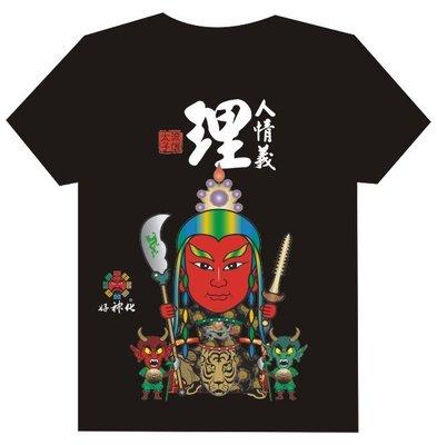 好神好話.流氓太子.人情義理【KT154】好神化文創T恤