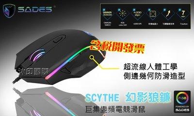 [沐印國際] 有線滑鼠  光學 電競滑鼠 遊戲滑鼠 SADES SCYTHE 幻影狼鐮 RGB 登錄送鼠墊 電競鼠