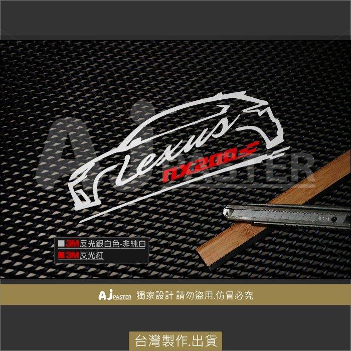 AJ 貨號428 LEXUS NX200 NX300 Mitsubishi Outlander 3M反光車型貼紙