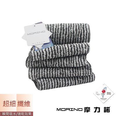 MORINO摩力諾-抗菌防臭超細纖維竹炭方巾 新北市