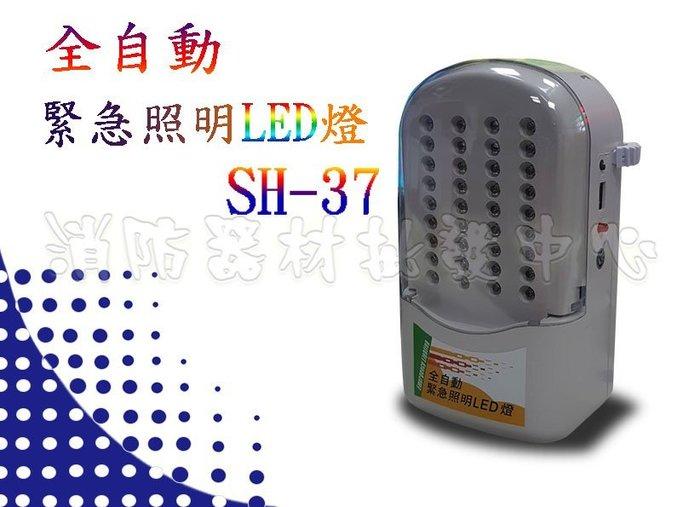 消防器材 批發中心 sh-37 緊急照明燈 LED型.出口燈.滅火器 可用信用卡