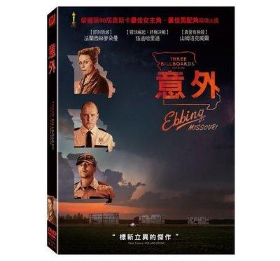 合友唱片 面交 自取 意外 DVD 第90屆奧斯卡最佳女主角