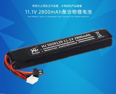 【炙哥】水彈槍 生存遊戲 專用 3S 鋰電池 電池 SM 小田宮 T插 XT30 多種選擇 2800mAh 玩具 附發票