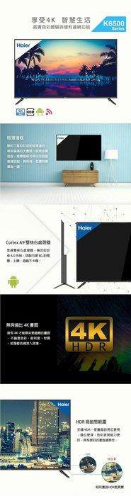 【Haier 海爾】55吋 4K HDR液晶智慧聯網顯示器+視訊卡(55K6500U)