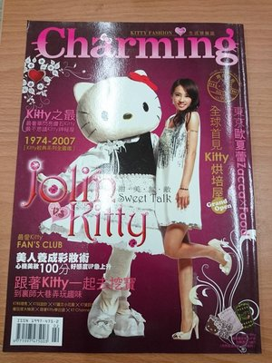KITTY FASHION 生活情報誌創刊號2008-h1118