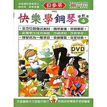 【KaiyiMusic】《貝多芬》快樂學鋼琴-學齡本4+動態樂譜DVD