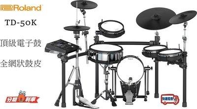 『立恩樂器』免運分期0利率 / Roland經銷 / TD-50K 電子鼓 網狀大鼓 TD 50 K / 含安裝