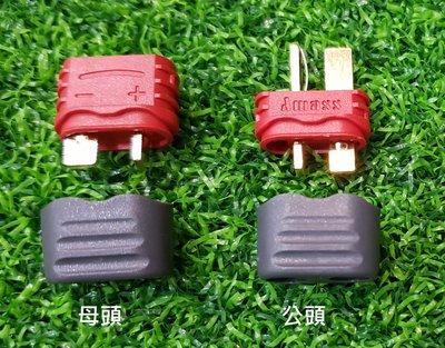 【車車共和國】遙控模型用 Amass 帶護套T插/T插頭/電池T型金插/高品質耐高溫 帶護套 公頭 母頭
