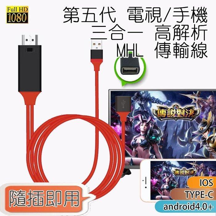 【柑仔舖】第五代 三合一 MHL 安卓 蘋果 TYPE-C HDMI 影音傳輸線 USB同屏器 ANYCAST電視棒