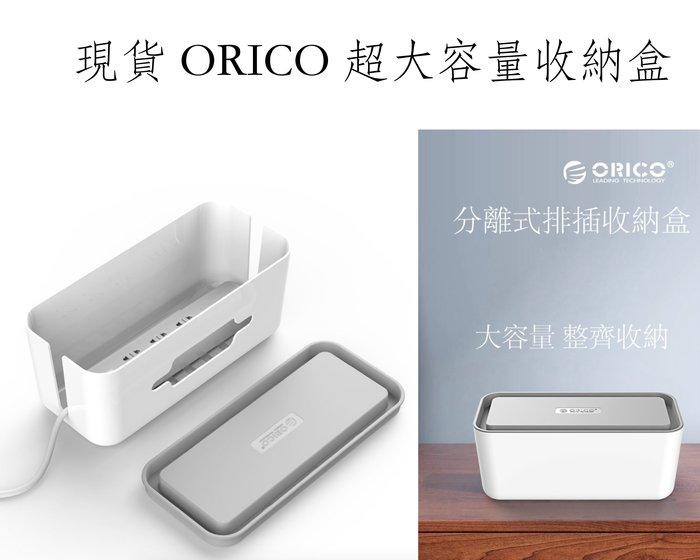 台灣現貨 ORICO超大收納盒 電源插座收納盒 電源線收納盒 排插線板整理盒 集線器收納盒
